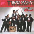 1981_03_街角トワイライト_シャネルズ