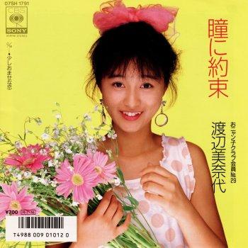 1986_07_瞳に約束_渡辺美奈代