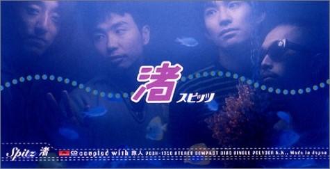 1996_10_渚_スピッツ