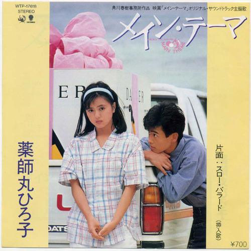1984_07_メイン・テーマ_薬師丸ひろ子