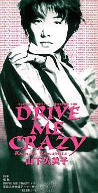 1994_11_DRIVE ME CRAZY_山下久美子