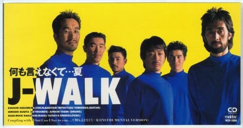 1992_05_何も言えなくて・・・夏_J-WALK