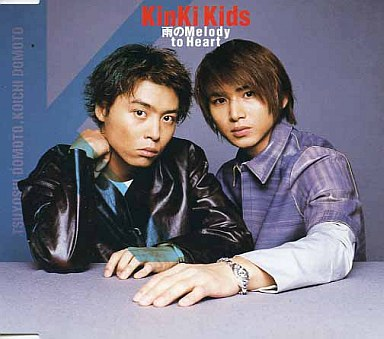 1999_10_雨のMelody_KinKi Kids