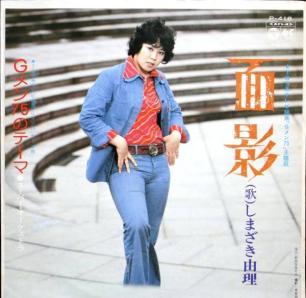 1975_09_面影_しまざき由理