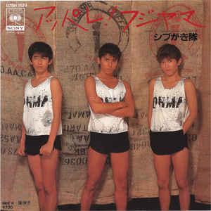 1984_07_アッパレ!フジヤマ_シブがき隊