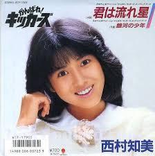 1986_11_君は流れ星_西村知美