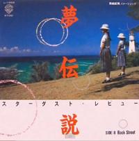 1984_08_夢伝説_スターダストレビュー