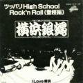 1981_02_ツッパリHigh School Rock'n Roll(登校編)