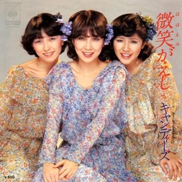 1978_04_微笑みがえし_キャンディーズ