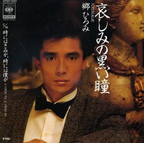 1983_01_悲しみの黒い瞳_郷ひろみ
