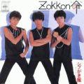 1983_05_ZOKKON命_シブかき隊