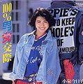 1986_05_100%男女交際_小泉今日子