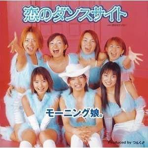2000_02_恋のダンスサイト_モーニング娘。