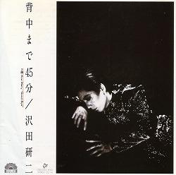 1983_01_背中まで45分_沢田研二