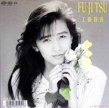 1988_07_FU-JI-TSU_工藤静香