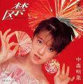 1983_10_禁区_中森明菜