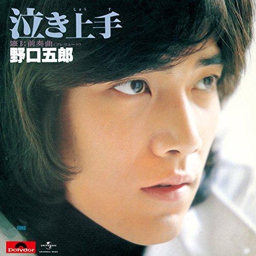 1978_06_泣き上手_野口五郎