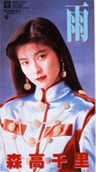 1990_10_雨_森高千里