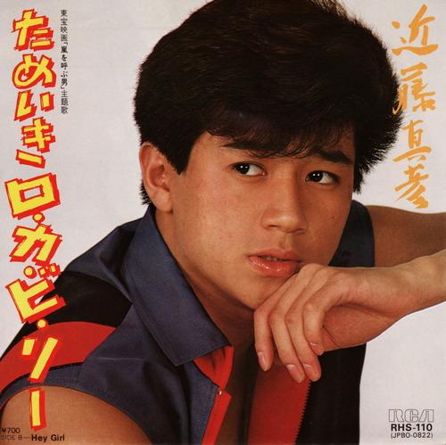 1983_08_ためいきロカビリー_近藤真彦