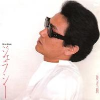 1981_09_ジェラシー_井上陽水