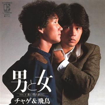 1981_11_男と女_チャゲ&飛鳥