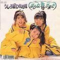 1988_03_ほらね、春が来た_うしろ髪ひかれ隊