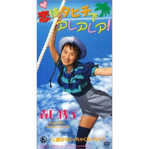 1990_09_恋はタヒチでアレアレア_森口博子