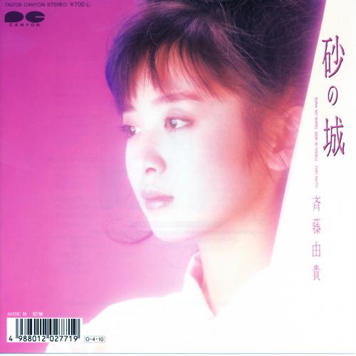 1987_04_砂の城_斉藤由貴