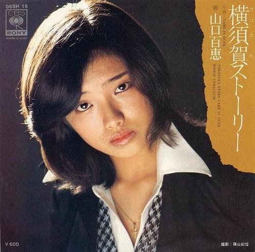 1976_07_横須賀ストーリー_山口百恵