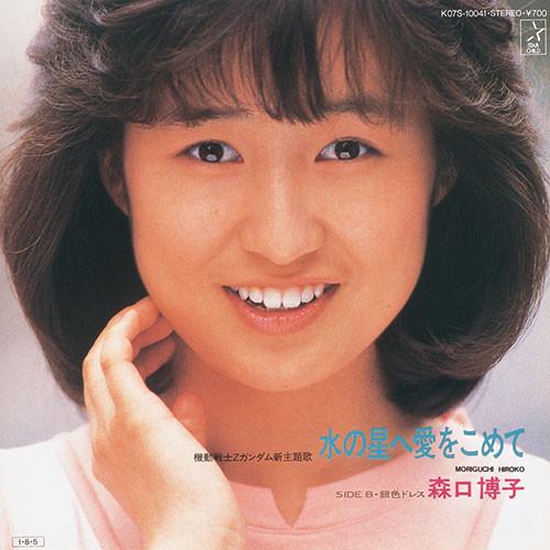 1985_08_水の星へ愛をこめて_森口博子