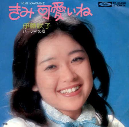 1976_05_きみ可愛いね_伊藤咲子