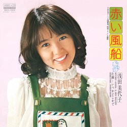 1973_05_赤い風船_浅田美代子