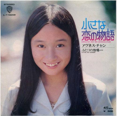 1973_12_小さな恋の物語_アグネス・チャン