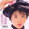 1986_11_六本木純情派_荻野目洋子