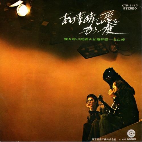 1971_06_あの素晴らしい愛をもう一度_加藤和彦 北山修