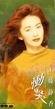 1993_03_慟哭_工藤静香