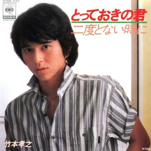 1982_04_とっておきの君_竹本孝之