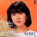 1982_03_愛をください_河合奈保子