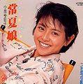 1985_04_常夏娘_小泉今日子