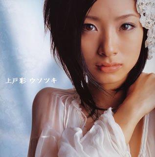 2004_12_ウソツキ_上戸彩