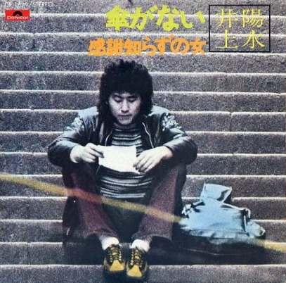 1972_07_傘がない_井上陽水