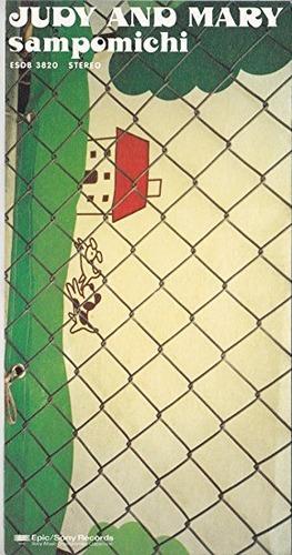 1998_03_散歩道_JUDY AND MARY