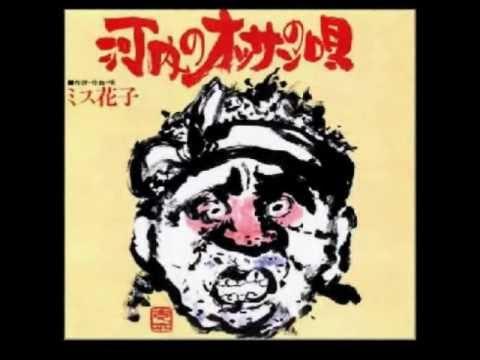 1976_09_河内のオッサンの唄_ミス花子