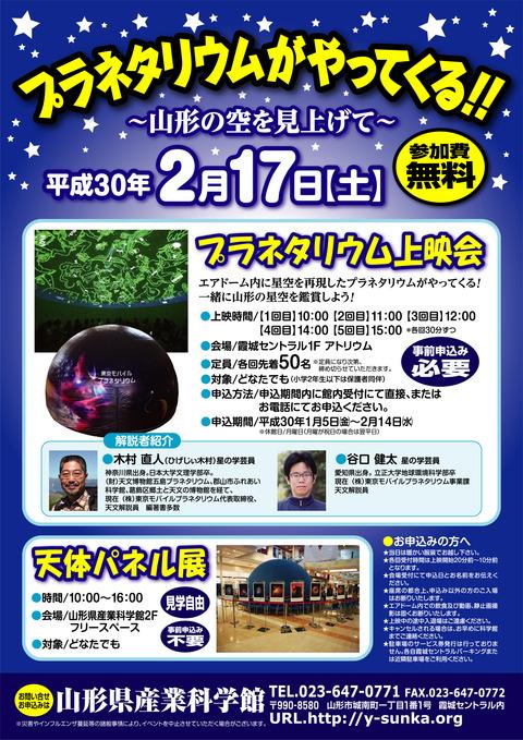【完成版】プラネタリウムポスター