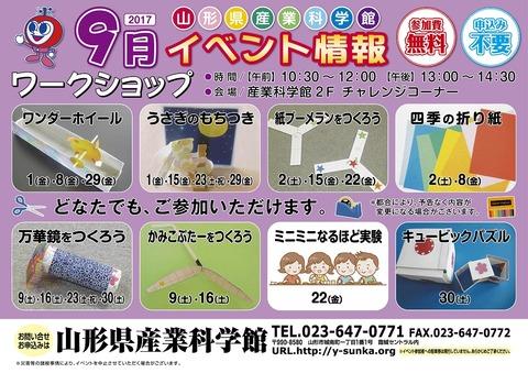 2017_09_A3_4c小