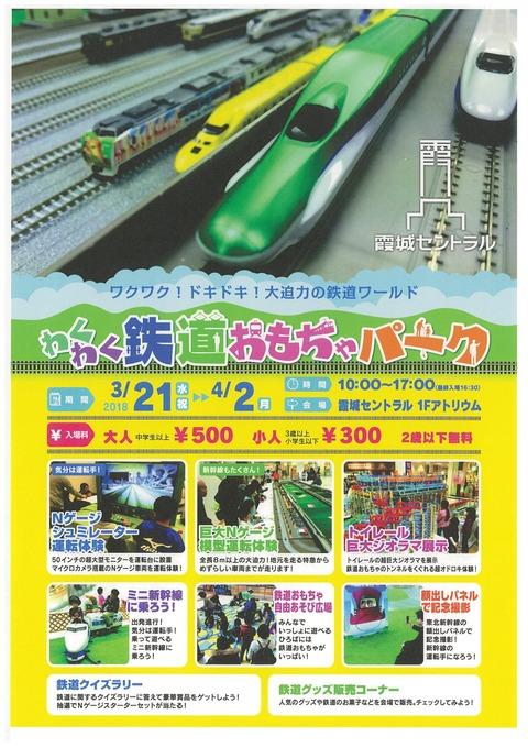 わくわく鉄道おもちゃパークA4
