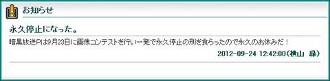 2012-09-24_160618