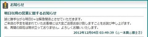 2012-12-04_105755