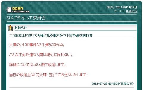 2012-07-27_193857