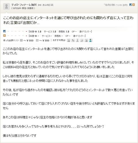 2013-01-09_091055